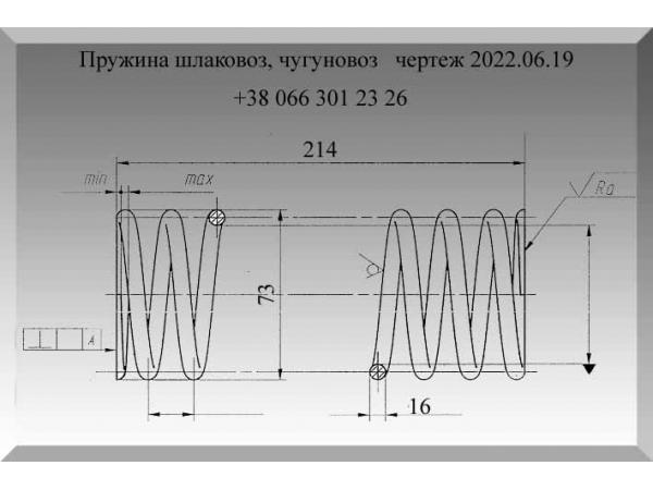Пружина шлаковоза 2022.06.19