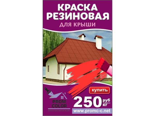 Краска резиновая для крыш «Prom Color»