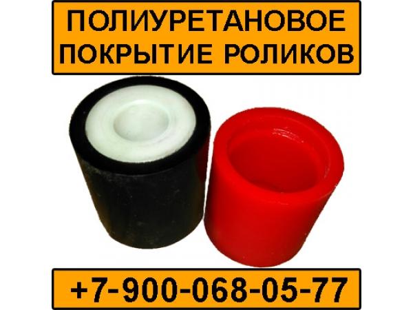 Ролик конвейера полиуретан восстановление Bystronic, Lisec (аналоги)