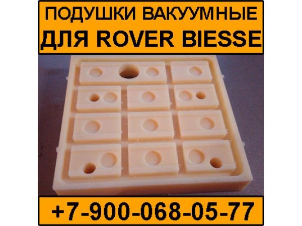 Вакуумные подушки (модули, блоки) для станков Biesse Rover