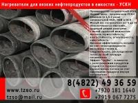Универсальный стеклокомпозитный нагреватель УСКН-2-10