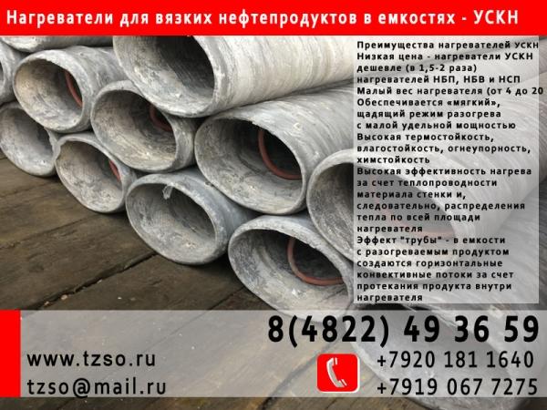 Универсальный стеклокомпозитный нагреватель УСКН-2,4-12