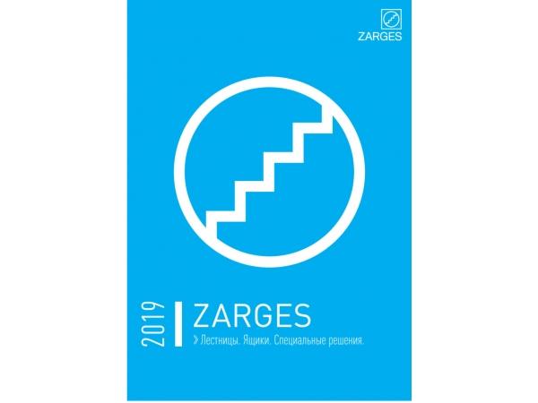 Каталог продукции ZARGES для профессионалов (пр-во Германии).