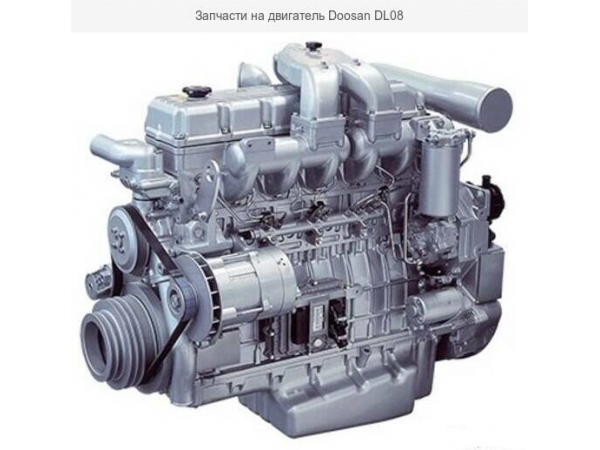 Запчасти на двигатель Doosan DL08