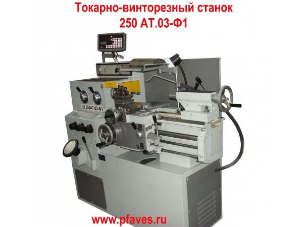 Токарно-винторезный станок 250 АТ.03 (0.3-Ф1)