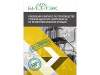 Новейший комплекс по производству Суперконцентрата из рез.техн.отходов