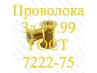 Золотая проволока 0,025 мм Gold wire 0.025 mm
