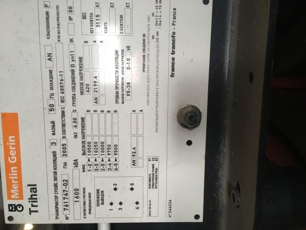 Трансформатор сухой 1600
