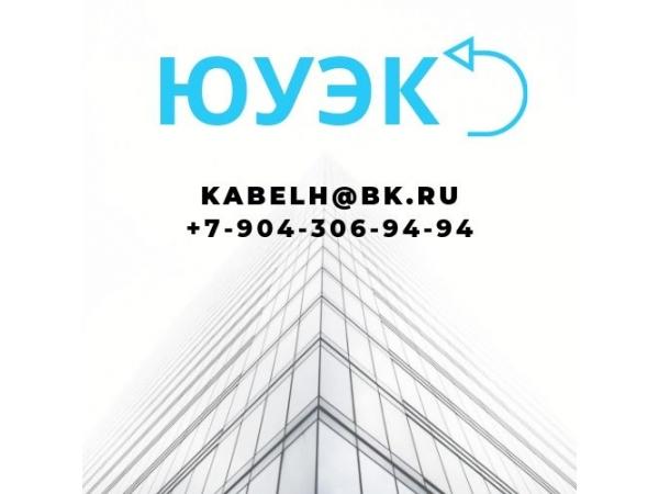 Гибкий контрольный кабель в наличии КГВВ 5х0.75 нг(А)LS по 36,8р в нал