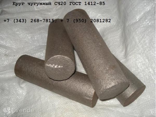 Круг чугунный СЧ20, отливка. Наличие. Доставка по России