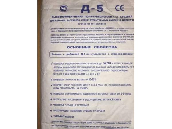 Полифункциональная добавка к бетону Д-5