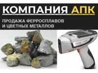 Ферросплавы, Никель, Олово, Нихром из наличия