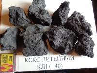 кокс литейный Кл1+40 ГОСТ 3340-88