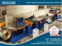 Автоматическая линия продольной резки рулонного металла
