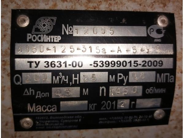 Насос химический Х150-125-315а-А-5-У3