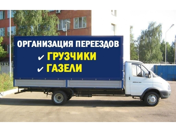Квартирный переезд Газель с грузчиками Нижний Новгород