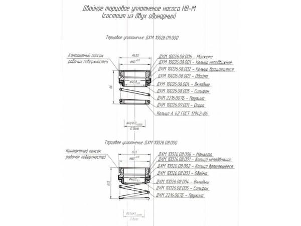 Уплотнение торцовое ДХМ 10026.09.000  и  ДХМ 10026.08.000