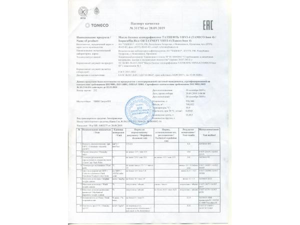 Масло базовое изопарфиновое VHVI-4
