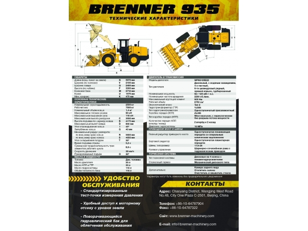 Фронтальный погрузчик BRENNER 935