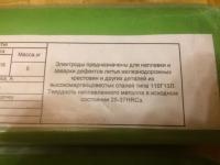 Электроды наплавочные ЦНИИН-4
