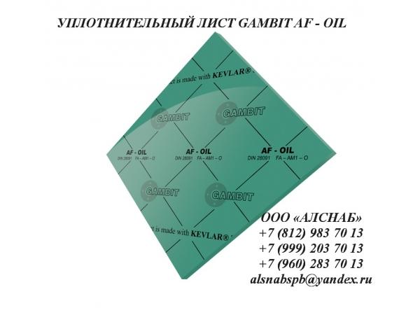 Паронит безасбестовый / уплотнительный лист GAMBIT AF-OIL (FA-AM1-O)