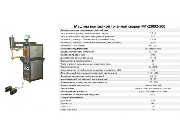Машина контактной точечной сварки МТ-23092-500