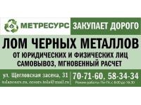 Металлолом сдать в Туле