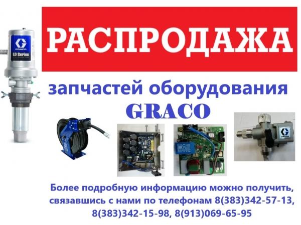 РАСПРОДАЖА запчастей оборудования GRACO