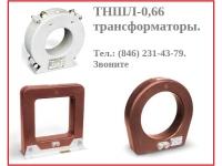 Трансформатор ТНШЛ-0,66-0,5-2000/5