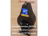 Трансформатор тока ТВЛМ-6 50/5