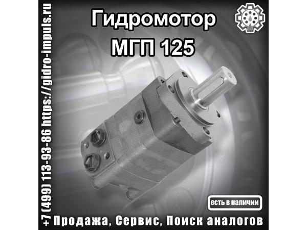 Гидромотор МГП 125 В НАЛИЧИИ
