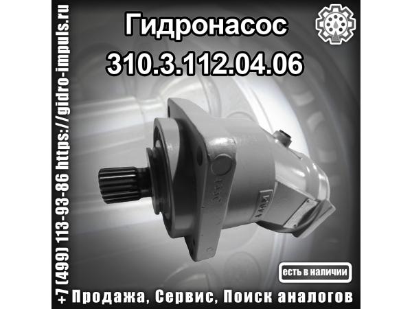 Гидронасос 310.3.112.04.06 В НАЛИЧИИ ПРОДАЖА