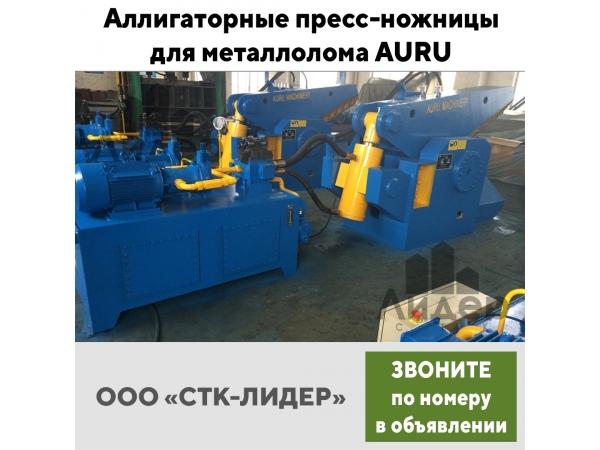Пресс-ножницы для металлолома | Дилер завода AURU