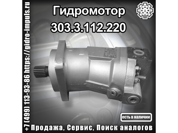 Гидромотор 303.3.112.220 В НАЛИЧИИ ПРОДАЖА