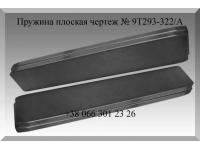 Пружина плоская 9Т293-322/а