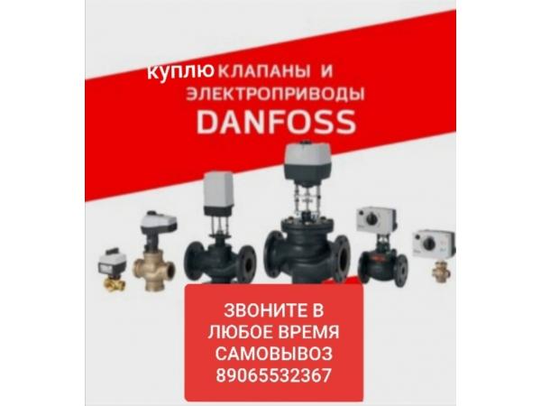 89065532367 КУПЛЮ DANFOSS ДАНФОСС SOCLA СОКЛА JIP FF FVF BVR VFG VB MS