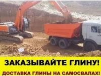 Глина строительная доставка по Воронежу и области