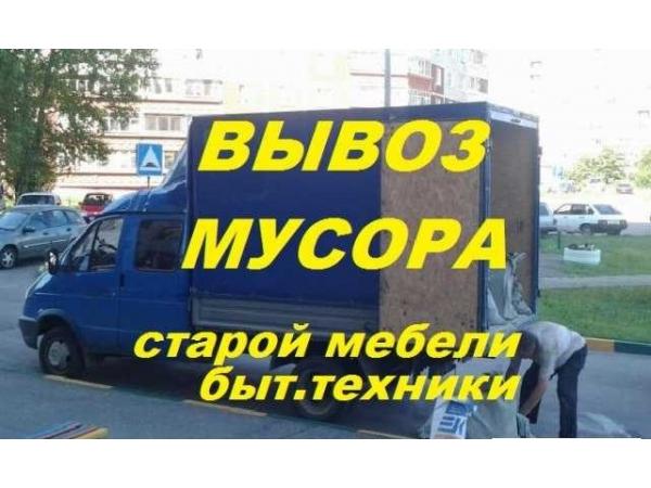 Вывоз старой мебели телефон в Нижнем Новгороде