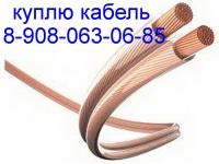 медный и алюминиевый кабель куплю на ЛОМ