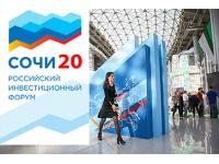 Компания «КРУГ» будет участвовать в работе РИФ-2020
