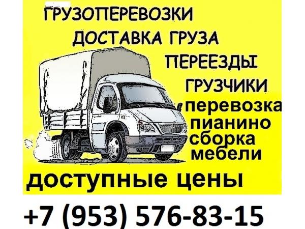 Грузовое такси газель недорого в Нижнем Новгороде