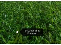Искусственная трава Green арт. 20