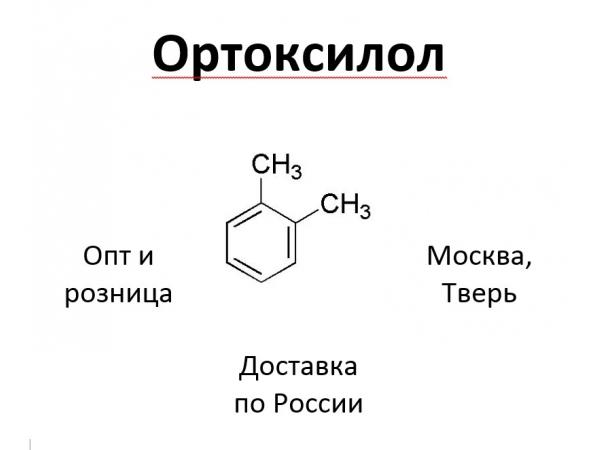 Ортоксилол, о-ксилол, 1,2-диметилбензол, o-xylene