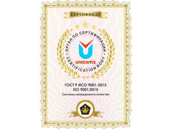Сертификат ИСО 9001-2015 (ISO 9001:2015) Системы менеджмента качества