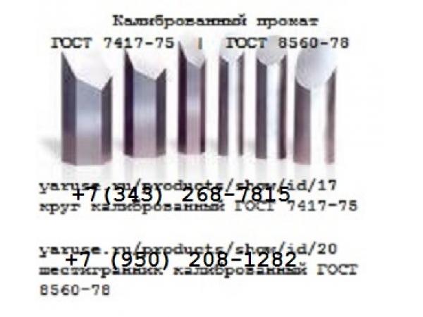 Сталь калиброванная автоматная ГОСТ 1414-75 из наличия круг А12 и шест
