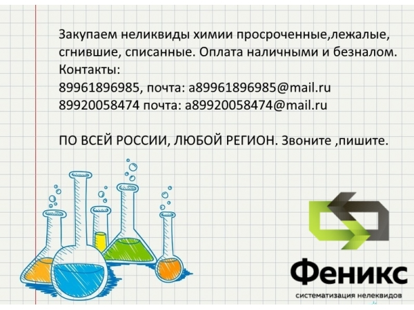 Купим в любых количествах неликвиды химии