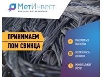 Покупка лома свинца в С.Петербурге выгодно