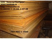 Магниевые листы  и прутки МА2-1, МА8, МА14-Т1, МА15