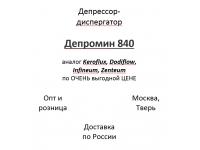 Депрессор-диспергат отеч аналог Keroflux, Dodiflow, Infineum, Zenteum