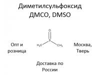 Диметилсульфоксид ДМСО DMSO